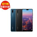 福利品_Huawei P20 (七成新B)