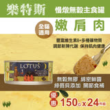 樂特斯 慢燉無穀主食罐 嫩肩肉口味 150g-24件組