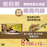 樂特斯 慢燉嫩絲主食罐 嫩肩肉口味 150g-12件組