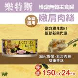 樂特斯 慢燉嫩絲主食罐 嫩肩肉口味 150g-24件組