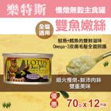 樂特斯 慢燉嫩絲主食罐 鮭魚+鱈魚口味 70g-12件組