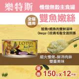 樂特斯 慢燉嫩絲主食罐 鮭魚+鱈魚口味 150g-12件組