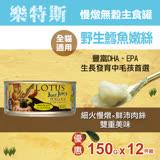 樂特斯 慢燉嫩絲主食罐 野生鱈魚口味 150g-12件組