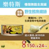 樂特斯 慢燉嫩絲主食罐 野生鱈魚口味 150g-24件組