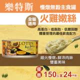 樂特斯 慢燉嫩絲主食罐 火雞肉口味 150g-24件組