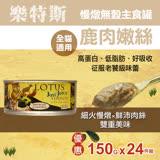 樂特斯 慢燉嫩絲主食罐 鹿肉口味 150g-24件組