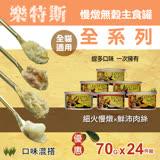 樂特斯 慢燉嫩絲主食罐 70g-24件組 口味混搭