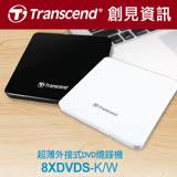 創見 Transcend 超薄外接式DVD燒錄機 TS8XDVDS