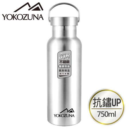YOKOZUNA 316不锈钢极限保冰保温杯750ML(2入组)