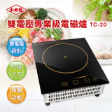 小太陽 雙電壓專業級電磁爐TC-20
