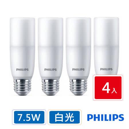 【飛利浦 PHILIPS】LED  STICK廣角燈泡 7.5W 白光 全電壓 4入 -贈全家現金卡$50