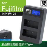 Kamera佳美能 液晶雙槽充電器 for Fujifilm NP-W126 (一次充兩顆電池) 行動電源也能充