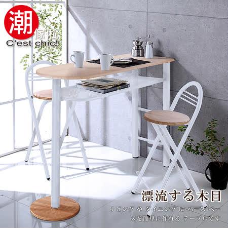 【C\'est Chic】Brunch&Wine吧台桌椅(一桌二椅)漂流木纹