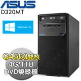 ASUS華碩 D320MT【特工】Intel G4560雙核 1TB大容量 WIN10燒錄機 (D320MT-0G4560013T)