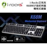 i-Rocks 艾芮克 K68MSF指紋辨識機械式鍵盤 側刻-中文白光