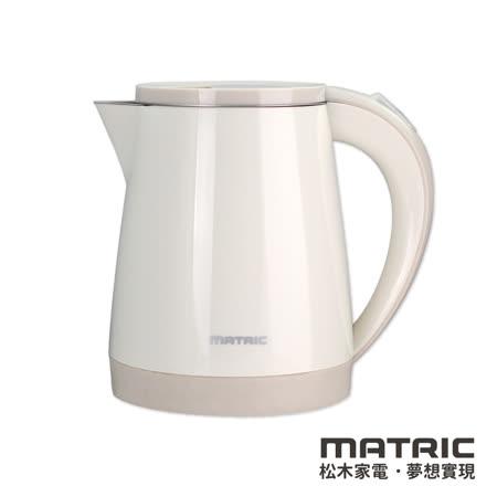 【松木MATRIC】1.2L雙層防燙快煮壺MX-KT1212D