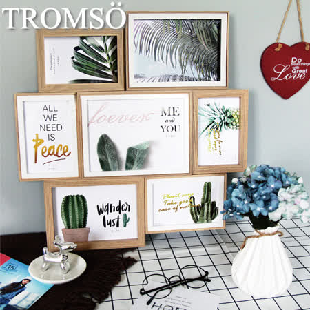 TROMSO北歐立體木紋組合相框7框組