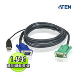 ATEN 2L-5202U 1.8公尺 USB 介面切換器連接線