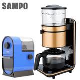 ▼【聲寶SAMPO】經典咖啡機 HM-L14102AL+研盤式磨豆機HM-S17101BL