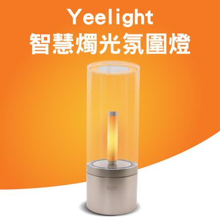 小米Yeelight智慧燭光氛圍燈