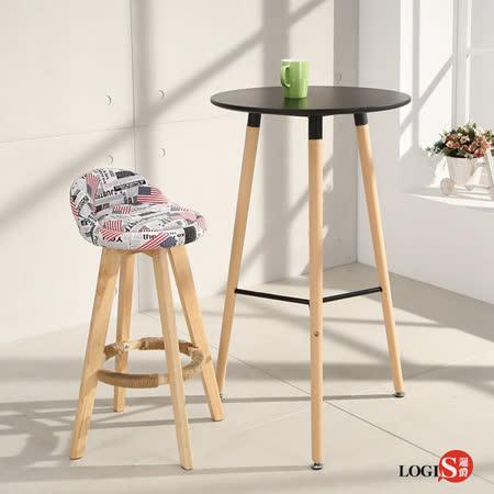 LOGIS逻爵- 自然简约北欧桌/高吧桌/高脚桌/餐桌/休憩桌