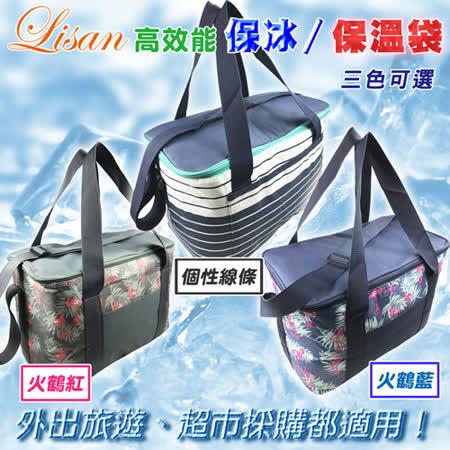 LISAN高效能保冰袋 保温袋