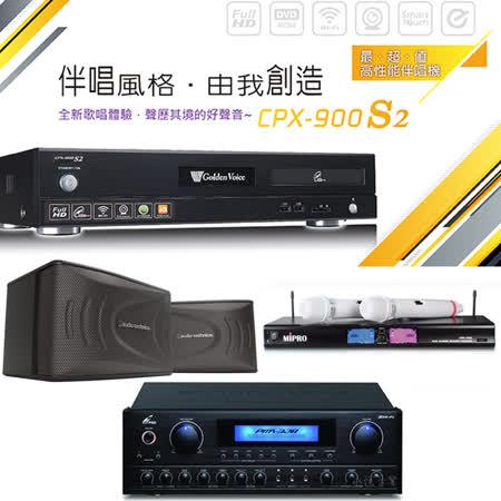 【金嗓 Golden Voice】CPX-900 S2 電腦點歌機3TB + PMA-328 + MR-198 + AT-KSP90B 卡拉OK組