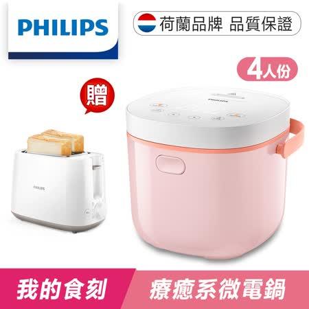 【飛利浦 PHILIPS】 4人份迷你微電鍋/瑰蜜粉HD3070+ 智慧型厚片烤麵包機/白 HD2582