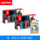 【現貨供應】Nintendo 任天堂Switch主機(台灣公司貨)+你裁我剪!斯尼帕Plus《贈:硬殼收納包+保護貼》
