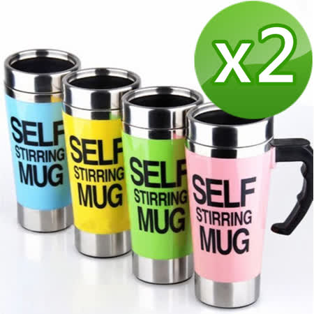 【PS Mall】高款大容量不锈钢内胆咖啡杯 自动搅拌杯子水壶 2入 (J1196)