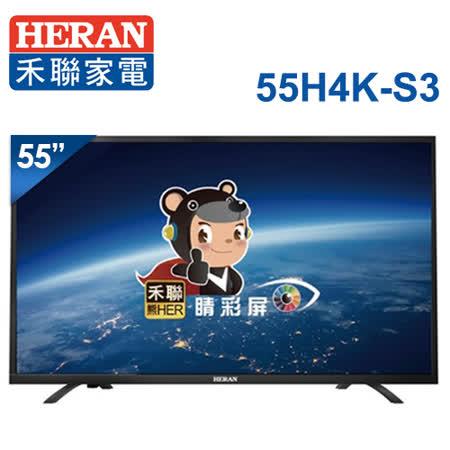HERAN禾聯 55型 4K 聯網液晶電視 55H4K-S3 含基本安裝
