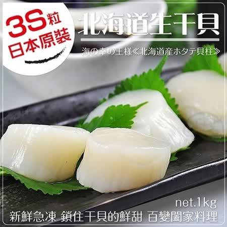 【海肉管家】日本北海道顶级3S干贝(1000g±10%/约40-45粒)