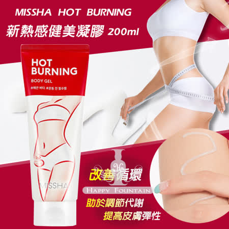 韓國 MISSHA HOT BURNING 新熱感健美凝膠 200ml