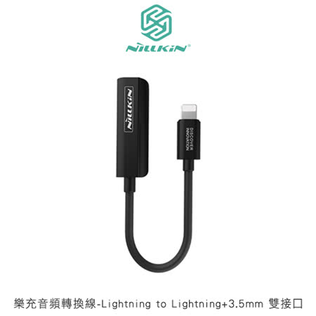 NILLKIN 乐充音频转换线-Lightning to Lightning+3.5mm 双接口
