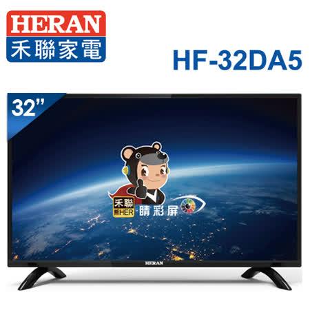 【HERAN禾聯】32型 高畫質液晶顯示器+視訊盒 HF-32DA5※10/1~10/31買就送禾聯直立式吸塵器22E1-HVC*1(禾聯保留活動變更權力)※