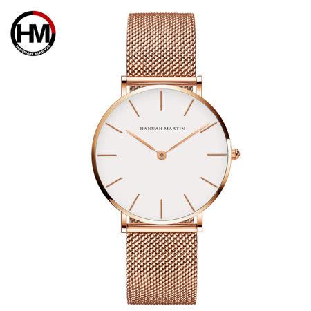 HM HANNAH MARTIN 經典極簡設計感米蘭帶腕錶-金-米蘭帶-36mm(HM-CB36-WFF)