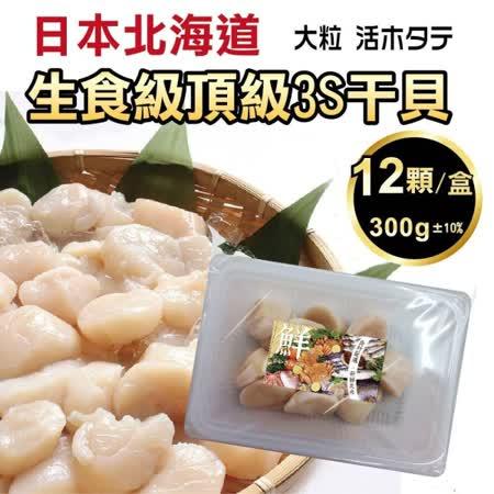 【海肉管家】日本北海道顶级3S干贝x1盒(每盒12颗/约300g±10%)
