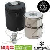 【日本 Snow Peak】六十周年紀念版鍋具爐具組.個人鈦鍋組+GP不鏽鋼小型瓦斯爐/個人套鍋.攻頂爐.登山爐/SET-160