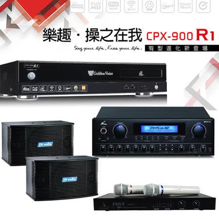 【金嗓 Golden Voice】CPX-900 R1 電腦伴唱機3TB+PMA-328+K-08+EWM-P28
