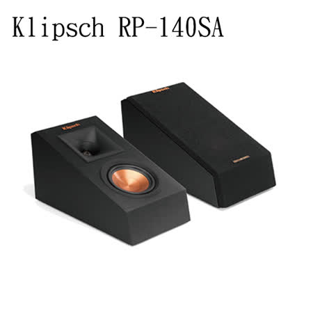 【Klipsch 古力奇】杜比全景聲 家庭劇院 書架型 喇叭(RP-140SA)