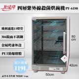 【友情牌】119公升紫外線殺菌烘碗機(PF-6180)