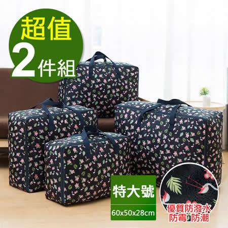 佶之屋 290D防潑水牛津布衣物、棉被收納袋-特大號(2件組)