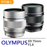 OLYMPUS M.ZUIKO DIGITAL ED 75mm F1.8 遠攝及超遠攝定焦鏡頭*(平行輸入)-送專用拭鏡筆