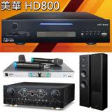 【美華 Kalatech】HD-800 點歌機2TB+FM-150A+MR-888DIII+S-ES3TB