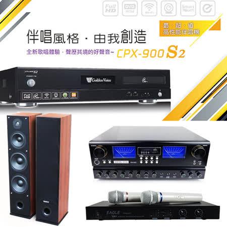 【金嗓 Golden Voice】CPX-900 S2 電腦點歌機 3TB+RN-602+EWM-P28+EGL-1688F 卡拉OK組
