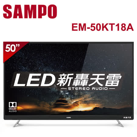 【SAMPO聲寶】 50型 新轟天雷立體音效顯示器 EM-50KT18A(含基本安裝)