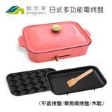 綠恩家enegreen日式多功能烹調電烤盤 (貝殼粉)KHP-770TSP