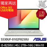ASUS S530UF-0102F8250U 15.6吋/i5-8250U/MX 130 2G獨顯/Win10 閃漾金筆電-加碼送1TB行動硬碟+原廠USB雙孔充電器