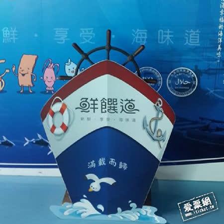 屏東 鮮饌道海洋食品文化館 鱈魚香絲DIY+干貝醬 優惠套票