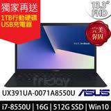 ASUS UX391UA-0071A8550U 13.3吋/i7-8550U/Win10 深海藍 輕薄筆電-加碼送1TB行動硬碟+原廠USB雙孔充電器